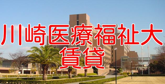 川崎医療福祉大 賃貸 川福