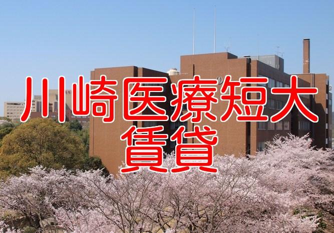 川崎医療短大 賃貸